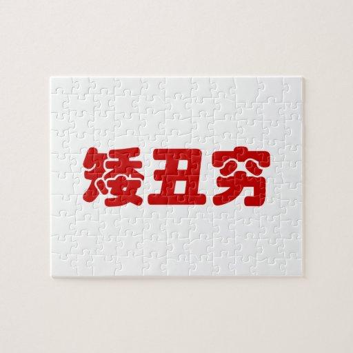 Short, Ugly & Poor 矮丑穷 Chinese Hanzi MEME Jigsaw Puzzle