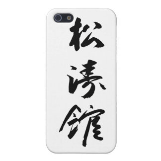 Shotokan In Japanese Calligraphy - Karate Japan Case For The iPhone 5