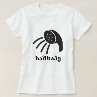 shower and Georgian text საშხაპე T-Shirt
