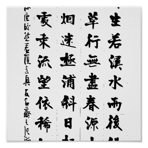 Shu fa chinese calligraphy posters zazzle