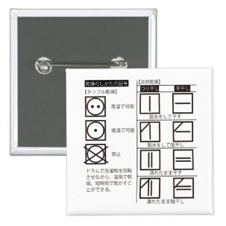 Sign of manner of drying 15 cm square badge
