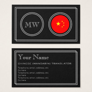 """""""Silent Movie"""" Chinese Translator Business Cards"""