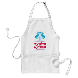 Silver Spring in Hebrew Standard Apron