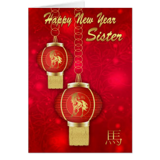Sister Chinese New Year With Lanterns Card