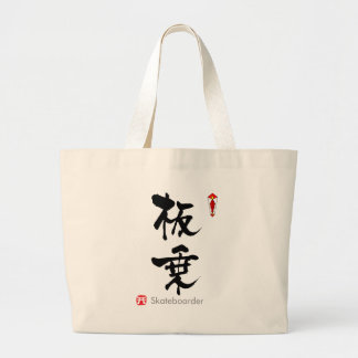 Skateboarder KANJI(Chinese Characters) Jumbo Tote Bag