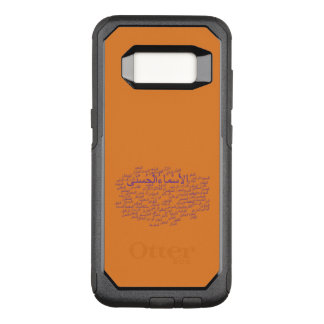 Smartphone Case OtterBox: 99 Names of Allah Arabic