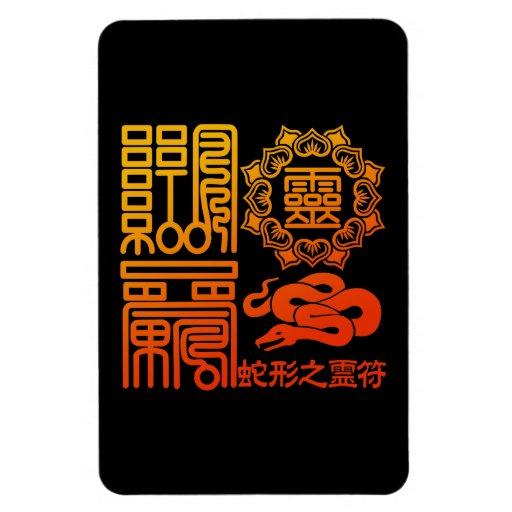 Snake spiritual 2 vinyl magnet