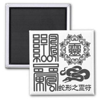 Snake spiritual square magnet