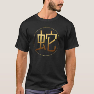 Snake Year Gold embossed effect Symbol Tee