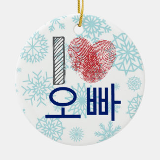 Snowflake I love Oppa 오빠 Korean lover Ornament