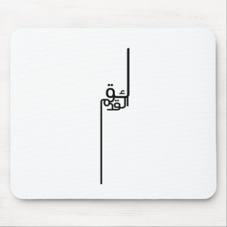 Soccer in Arabic Mouse Pad