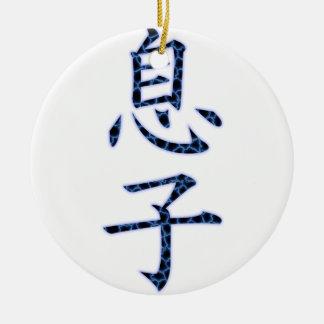 Son Ceramic Ornament