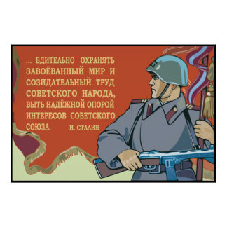 Soviet Army Posters