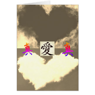 "Standard (5"" x 7""), TWO HEARTS ONE CLOUD, Card"