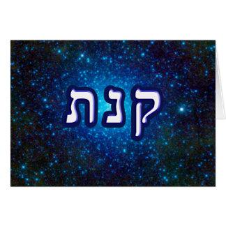 Star Cluster Kenneth Greeting Card