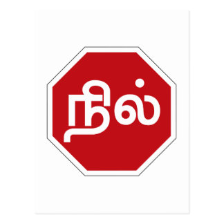 Stop, Tamil Nadu, Traffic Sign, India Postcard