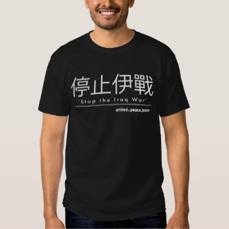 """Stop the Iraq War"" Chinese T-Shirt"