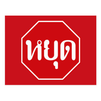 Stop, Traffic Sign, Thailand Postcard