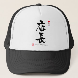 Store Manager KANJI(Chinese Characters) Trucker Hat