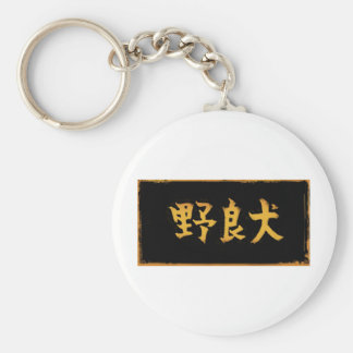stray dog kanji basic round button key ring
