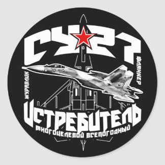 Su-27(Су-27) Classic Round Sticker Sticker