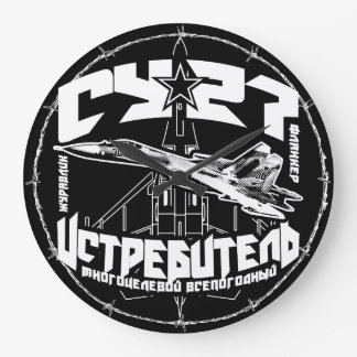 Su-27(Су-27) Round (Large) Acrylic Wall Clock