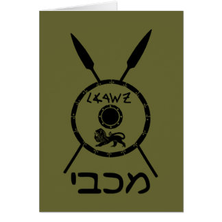 Subdued Maccabee Shield And Spears Greeting Card