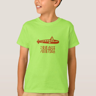Submarine and Chinese word for Submarine T-Shirt