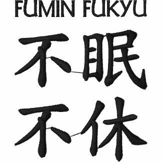 subsequent work night : Japanese kanji