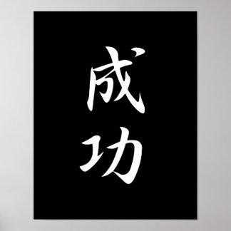 Success - Seikou Poster