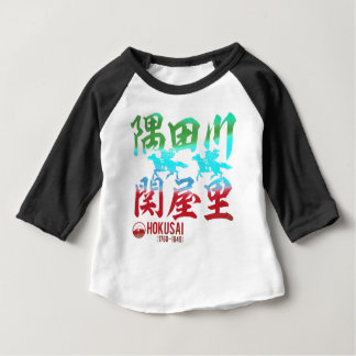 Sumida river Seki house village Baby T-Shirt