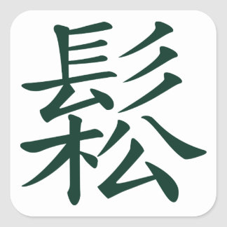 Sung - Chinese Tai Chi meaning flowing, relaxed Square Sticker