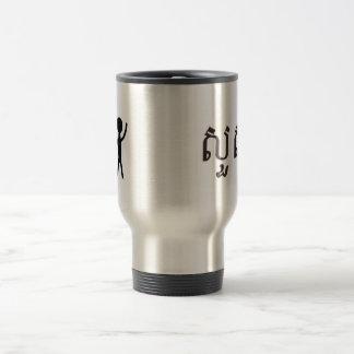 Suorsdey!  (Hello!) Travel Mug