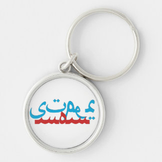 Super Mom Silver-Colored Round Key Ring