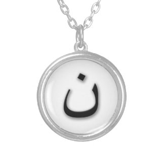 Support Persecuted Christians w/Arabic Nun Silver Plated Necklace