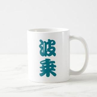 surf kanji basic white mug
