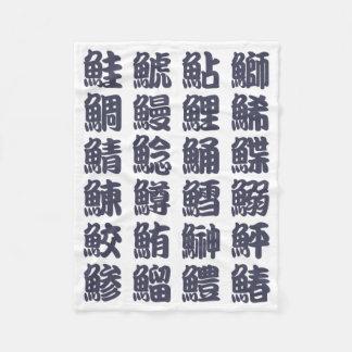sushi kanji fleece blanket