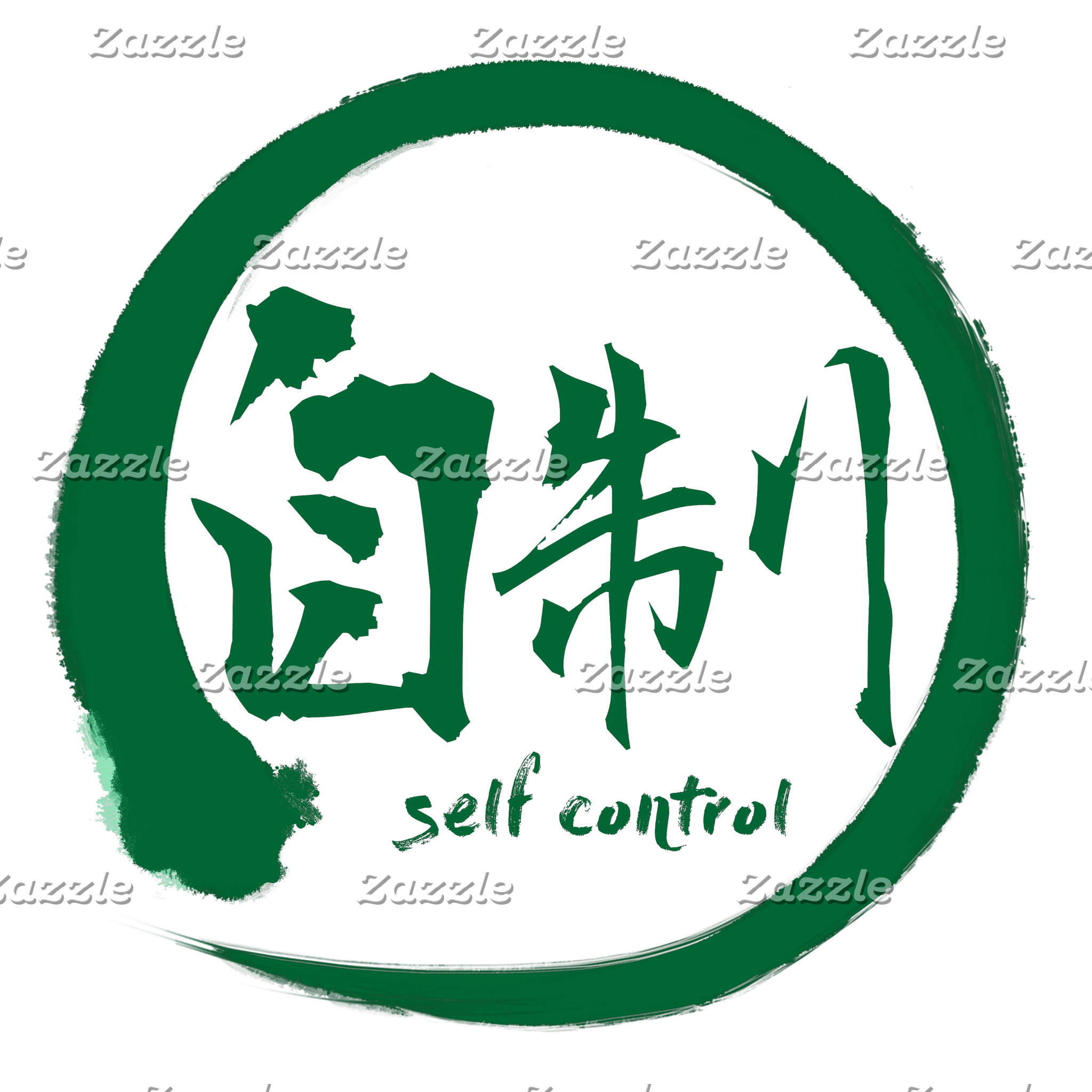 09 Japanese Kanji Symbol for Self Control