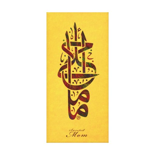 Sweetest mum arabic calligraphy canvas prints zazzle