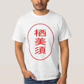 T-shirt designed Smith in a Japanese kanji stamp