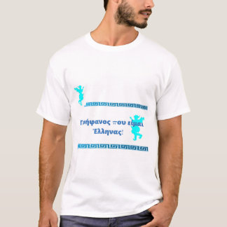 T Shirt in Greek  Περήφανος που είμαι Έλληνας!
