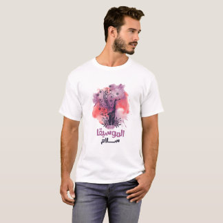 T-Shirts Arabic Music