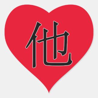 tā - 他 (he) heart sticker