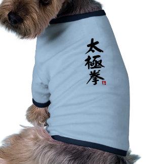 Tai Chi Chuan 太極拳 Pet Clothes