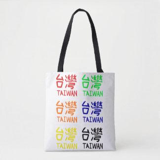 Taiwan Pride Bag