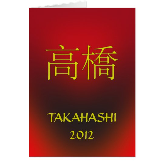 Takahashi Monogram Birthday Card