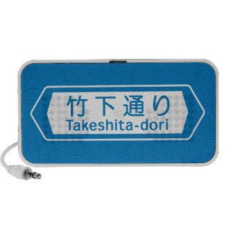 Takeshita-dori, Tokyo Street Sign Speaker System