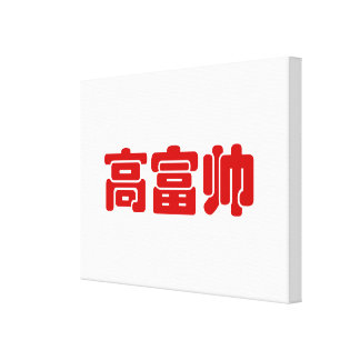 Tall, Rich & Handsome 高富帅 Chinese Hanzi MEME Gallery Wrap Canvas