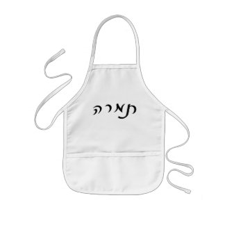 Tamara In Hebrew Script Lettering Apron