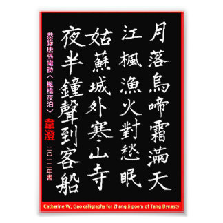 Tang Dynasty Zhang Ji poem CW Gao Calligraphy Photo Print